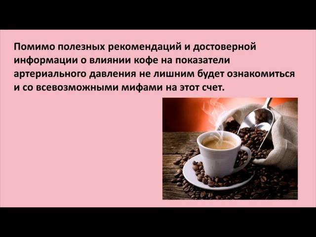 Кофе при низком давлении: можно ли пить