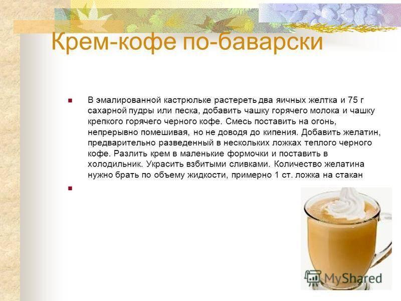 кофейный напиток в детском саду рецепт