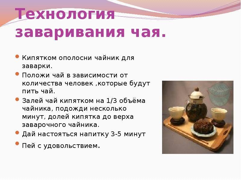 Как заварить черный чай и сохранить его полезные свойства