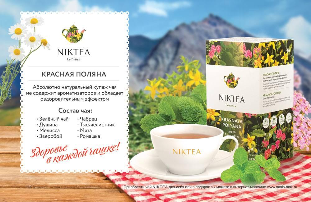 Какой чай пить на ночь от бессонницы, эффективный чай для сна