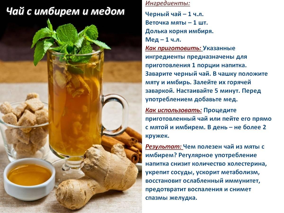 Как правильно заварить имбирный чай