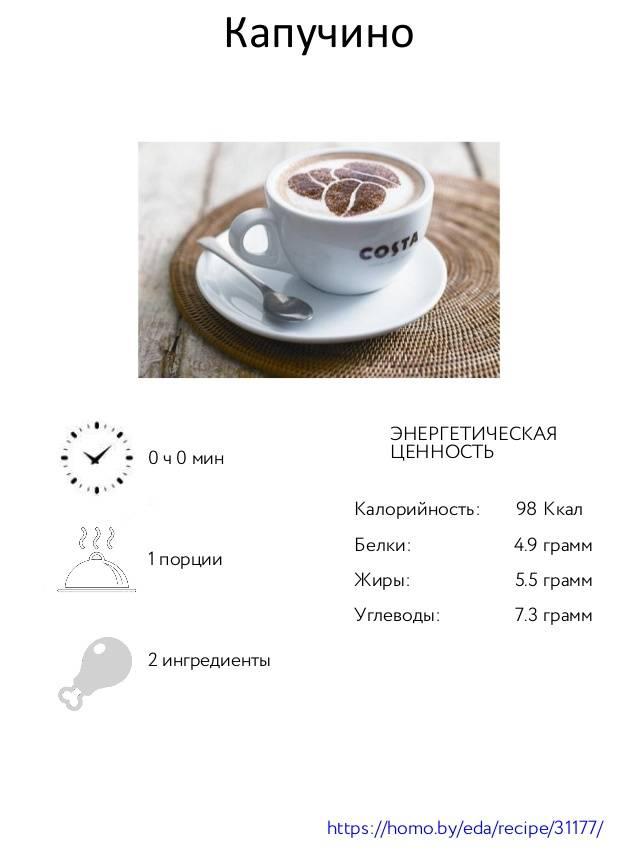 Калорийность кофе растворимого и заварного. калорийность кофе с сахаром :: syl.ru