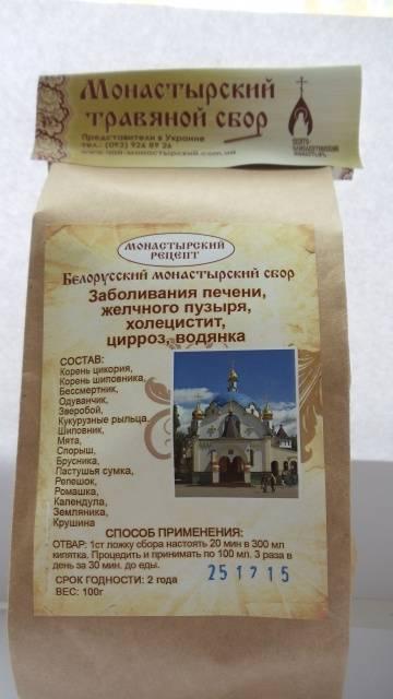 Монастырский чай для очистки печени: состав трав и курс приема