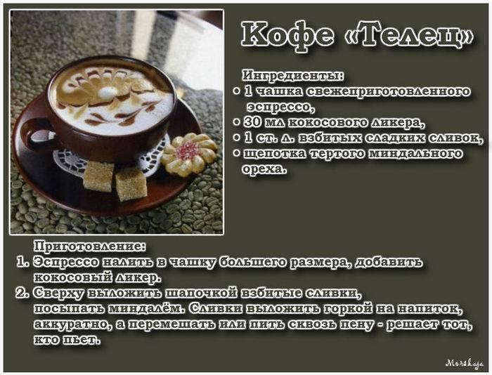 Кофе по-восточному: рецепты, приготовление и подача
