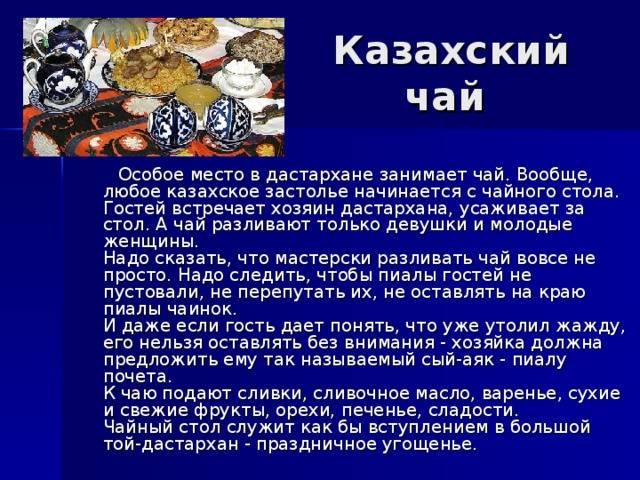 История появления чая в казахстане - teaterra | teaterra