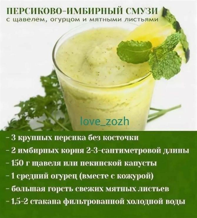 Смузи для похудения и очищения организма – что это за напиток, полезные свойства, рецепты