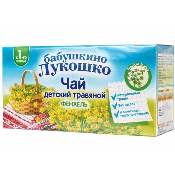 Чай с фенхелем «Бабушкино лукошко»