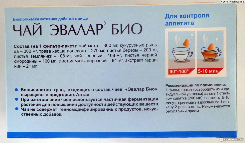 Фито чай эвалар био