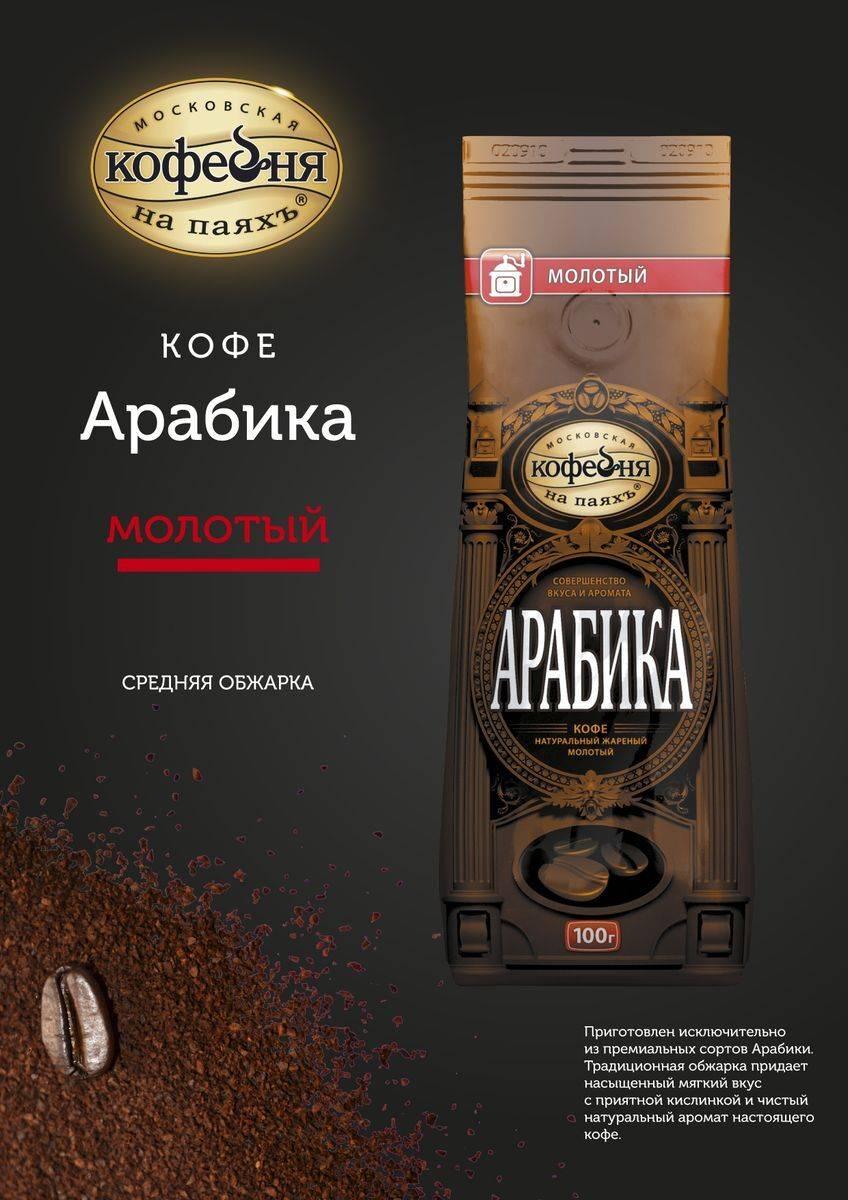 Какой кофе лучше молотый или растворимый: отличия, польза и вред