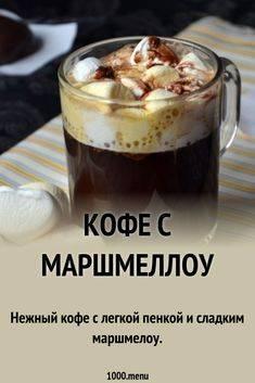 Рецепты кофе с маршмеллоу, или десерт с восхитительным вкусом зефирок