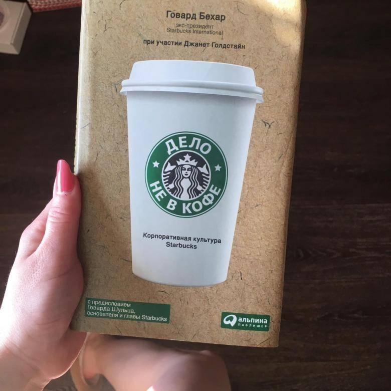 Starbucks: история бренда, интересные факты и принцип работы компании