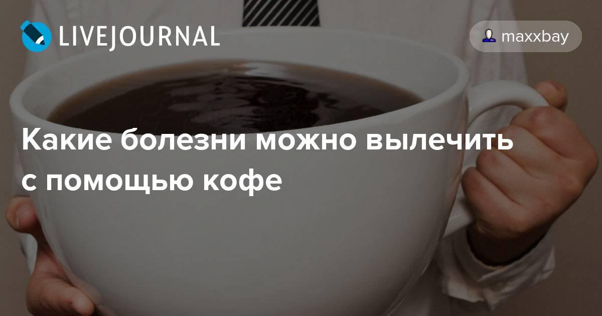 Почему кофе может вызывать головную боль?