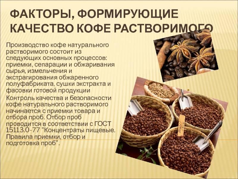 Как делают растворимый кофе: производство и виды