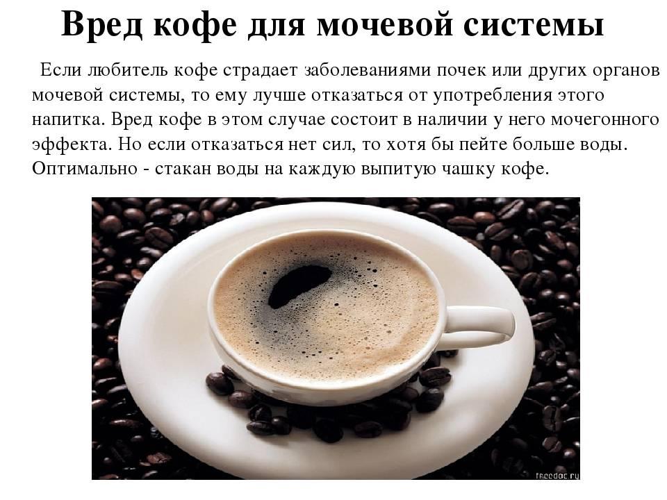 Кофе влияние на организм женщины. к чему ведет злоупотребление кофе женщиной