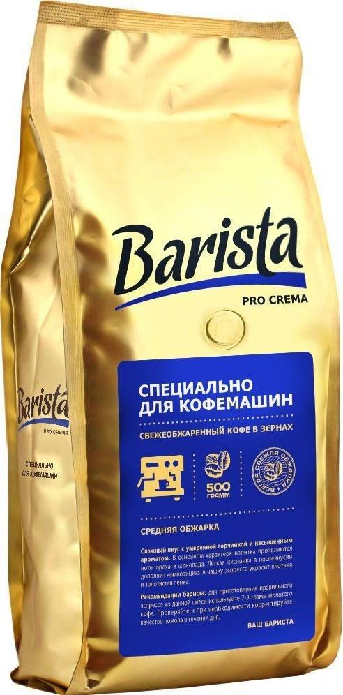 """Кофе """"бариста"""": отзывы, ассортимент. кофе для кофейных аппаратов"""