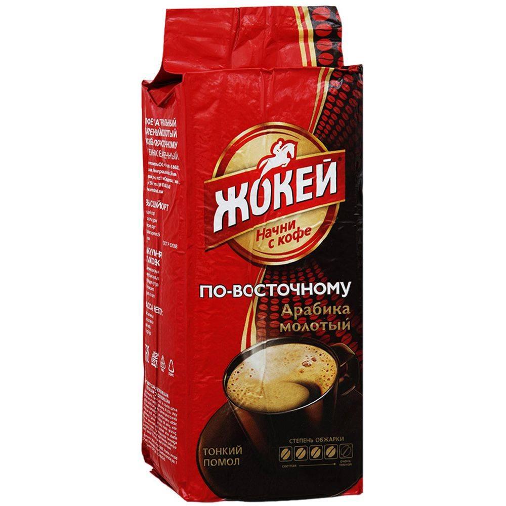 Кофе жокей (молотый): ассортимент, история производства, фото