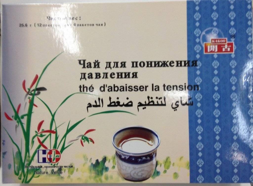 Какой чай понижает или повышает давление, какой пить для нормализации давления