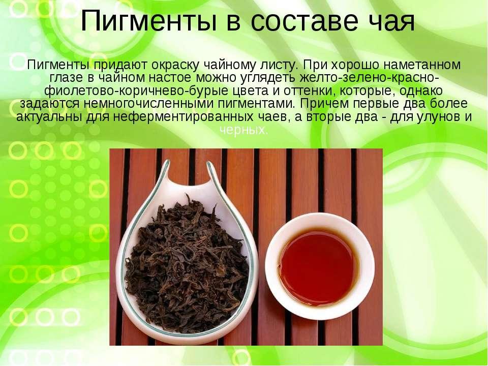 Чай зелёный — химический состав, пищевая ценность, бжу