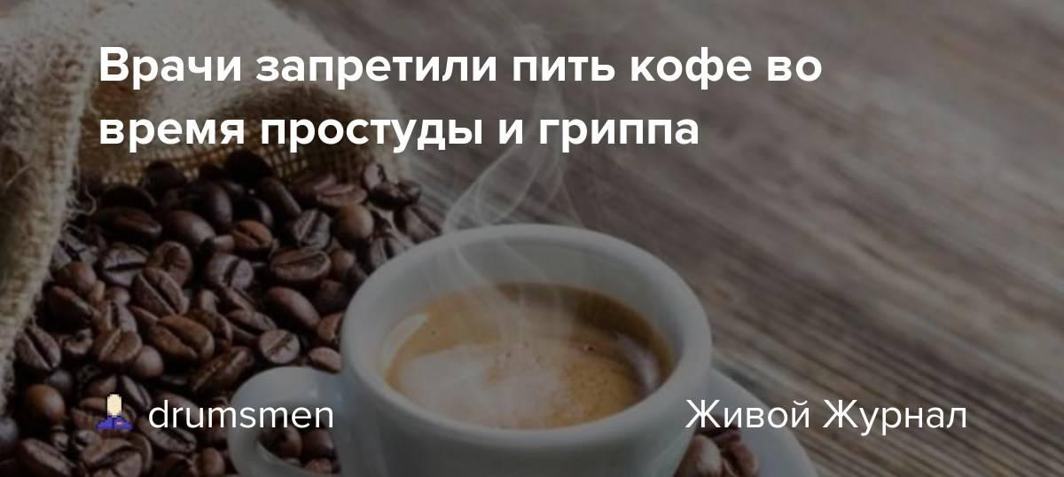 Кофе при диарее - можно ли пить?
