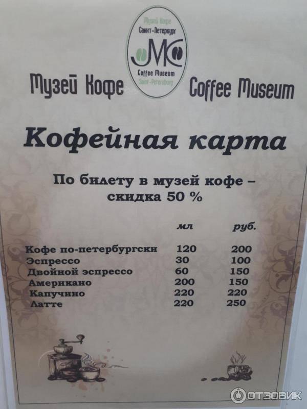 Wikizero - музей кофе (санкт-петербург)