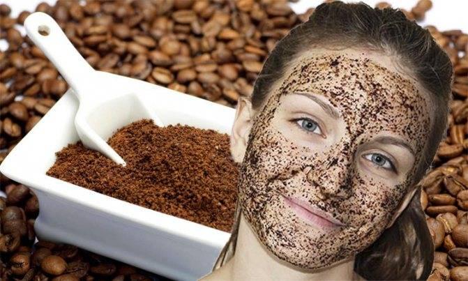 Лучшие рецепты маски для лица из кофе с фото и видео