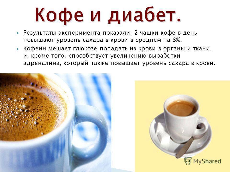 Понос от кофе: возможна ли диарея, причины, помогает ли, когда может помочь, применение желудевого напитка