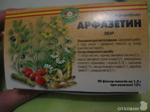 Чай при сахарном диабете в аптеке