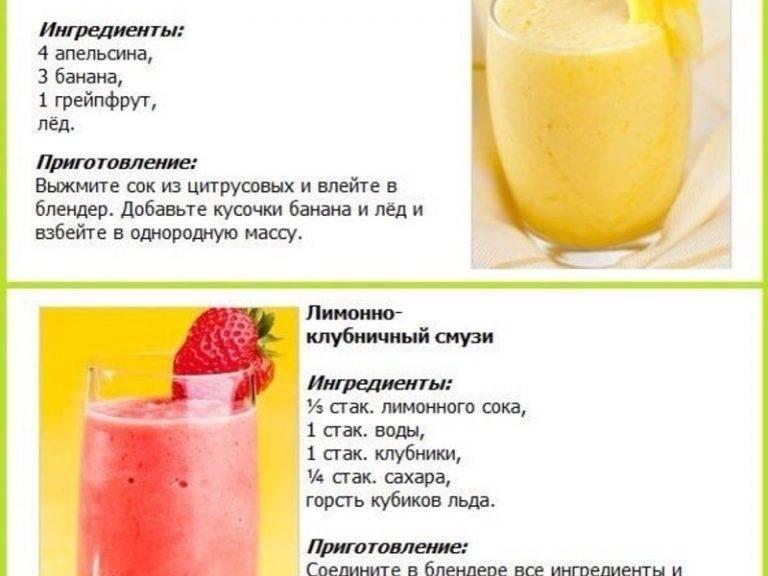 Как приготовить смузи: рецепты коктейля