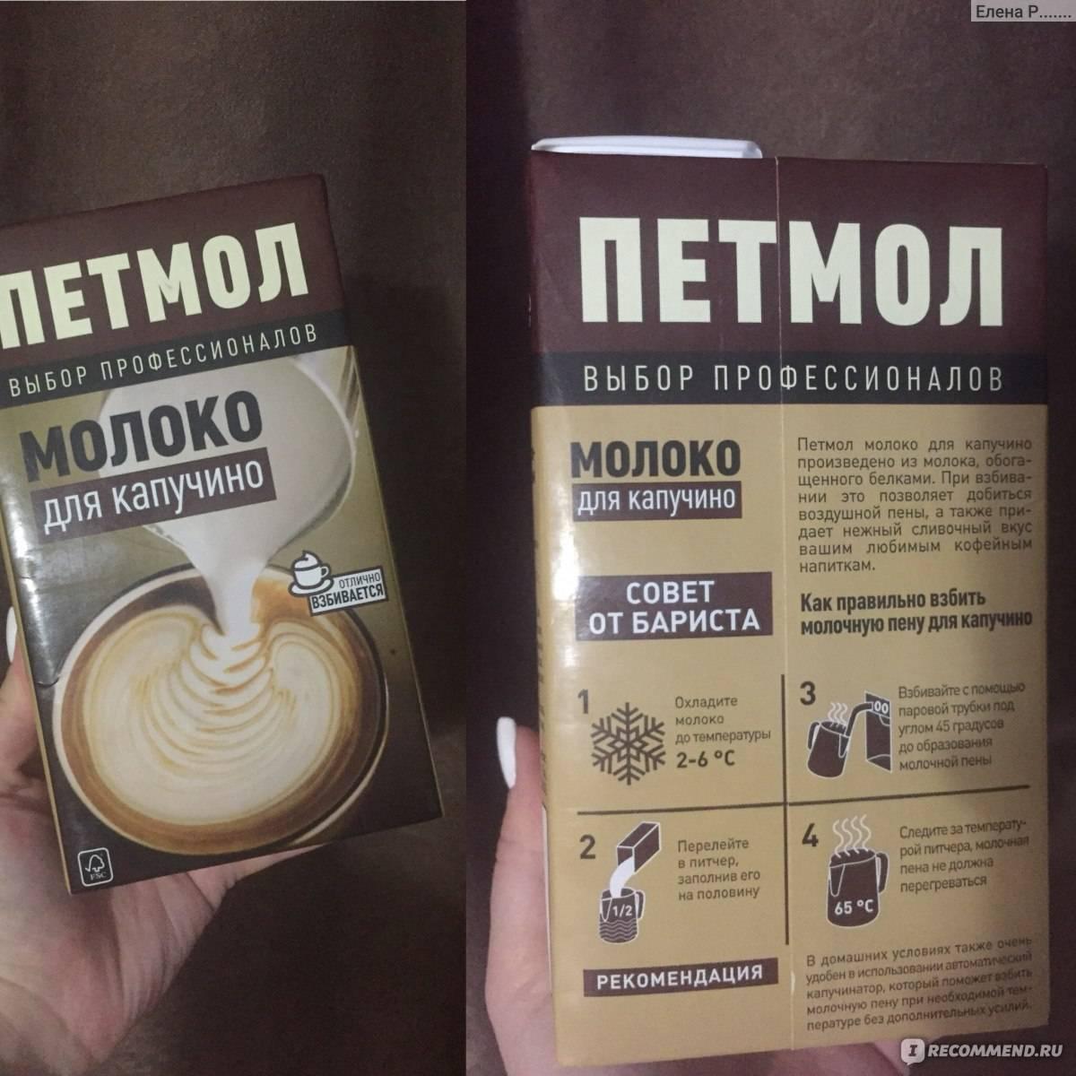 Какое молоко лучше для капучино в кофемашине — полезные советы