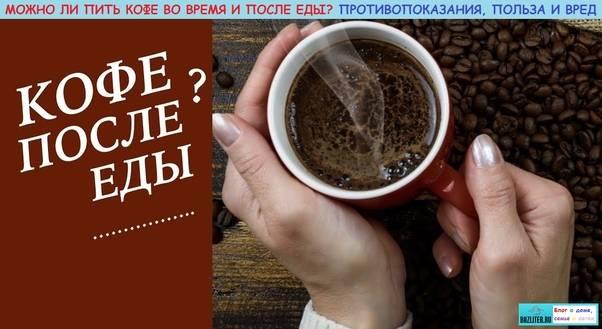 Можно ли кофе при месячных