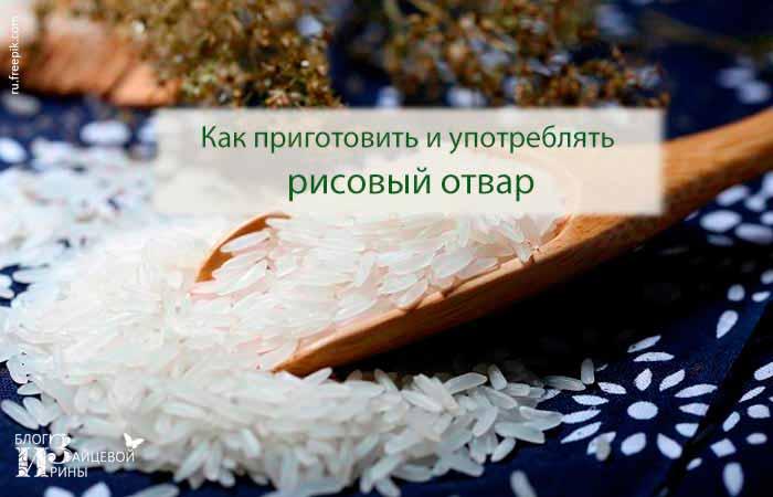 Как правильно приготовить рисовый отвар для детей и взрослых