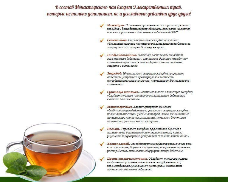 Монастырский чай от курения, сбор трав против никотиновой зависимости: его действие и отзывы