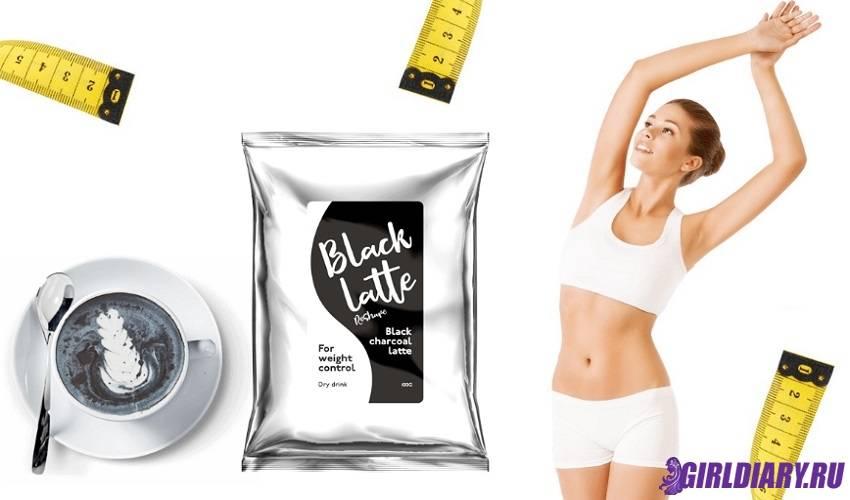 Черный латте (black latte) кофе для похудения