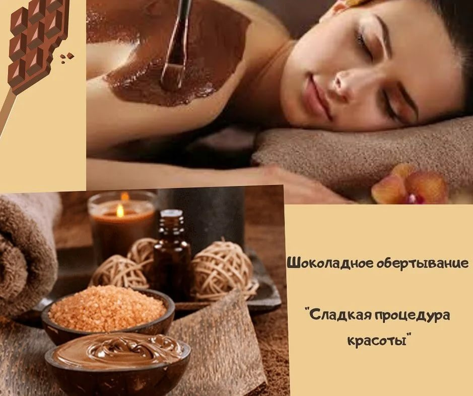 Кофейное обертывание - ароматное прикосновение к телу