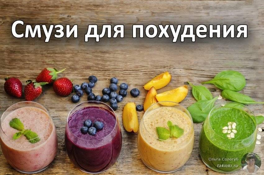 Смузи для похудения: рецепты