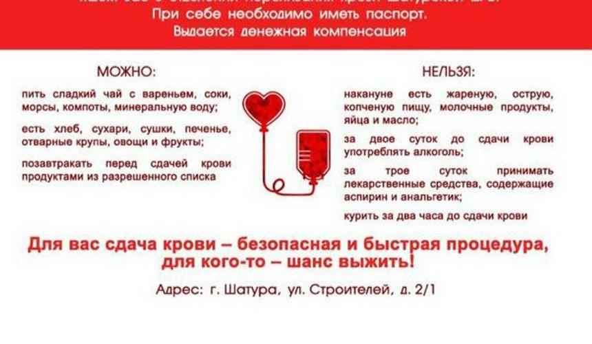 ✅ что нельзя есть перед сдачей крови донору из вены - денталюкс.su