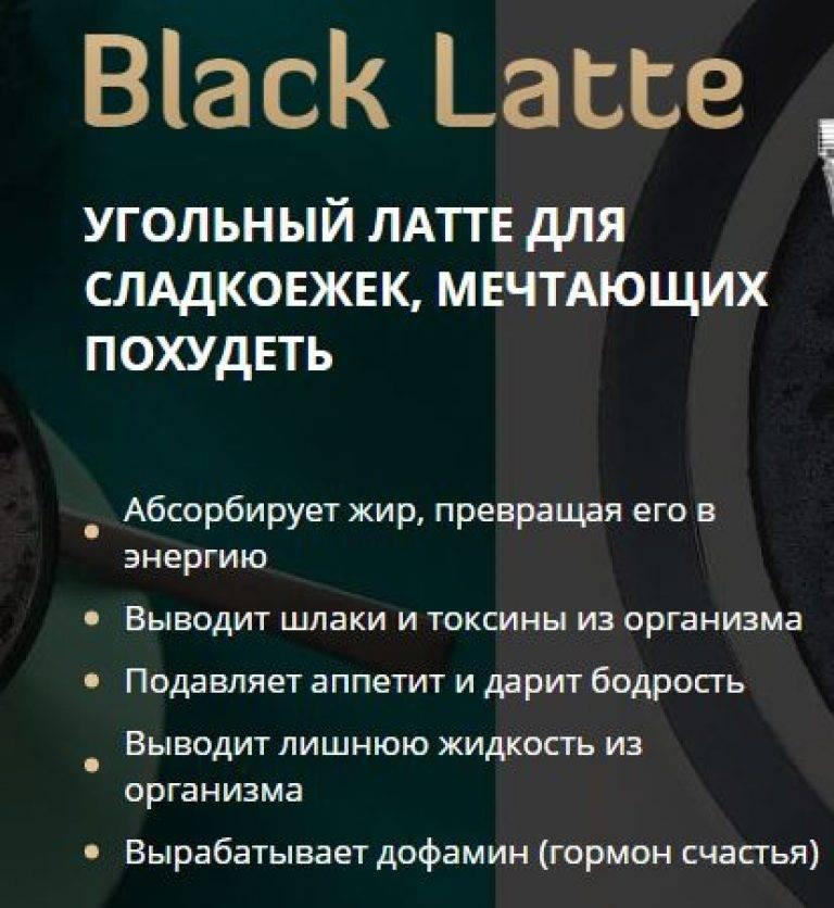 Реальные отзывы о black latte — угольный латте для похудения