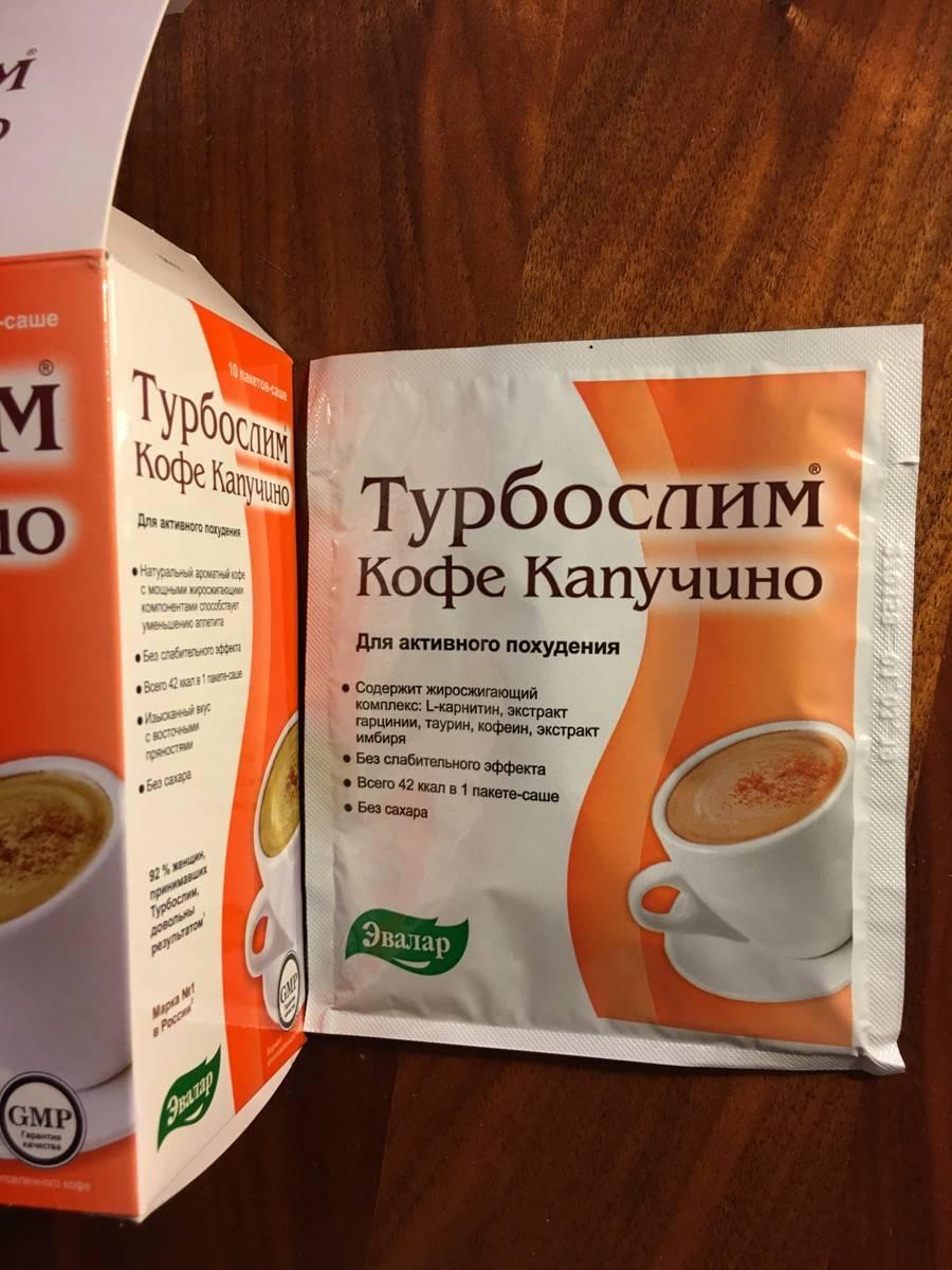Турбослим кофе отзывы - препараты для похудения - первый независимый сайт отзывов украины