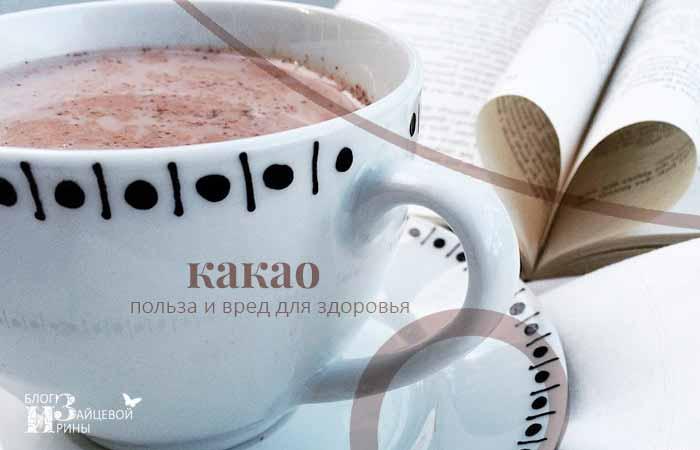Какао порошок — польза и вред для здоровья