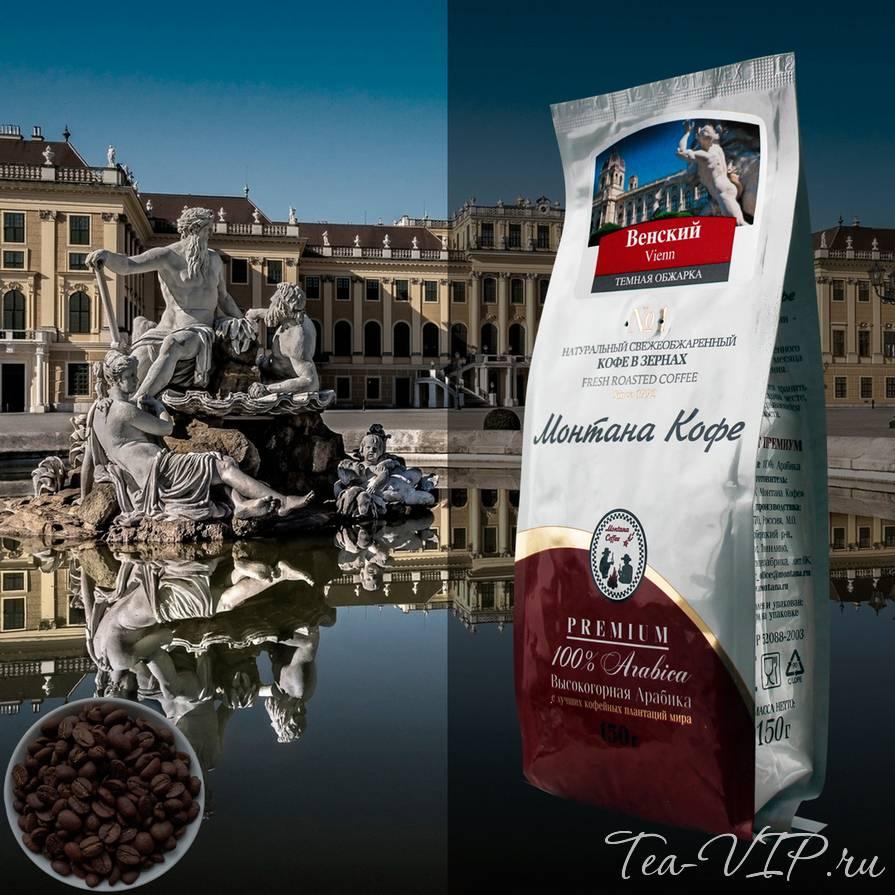 Кофе монтана, российская торговая марка, ассортимент, цены