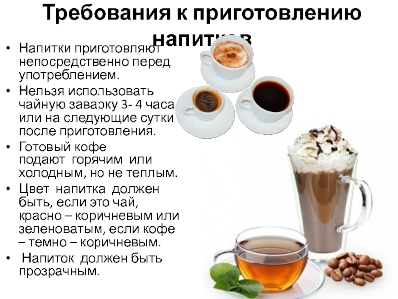 Зачем подают холодную воду к кофе