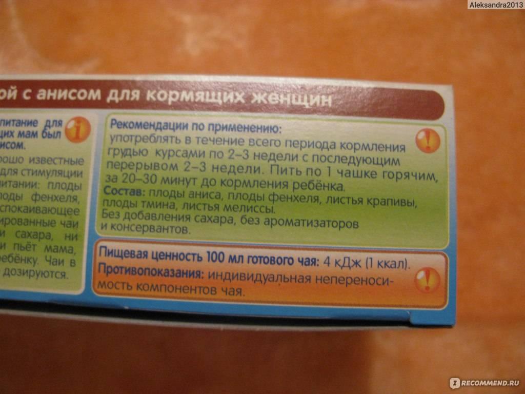 Бабушкино лукошко (чай для кормящих мам): отзывы и цены