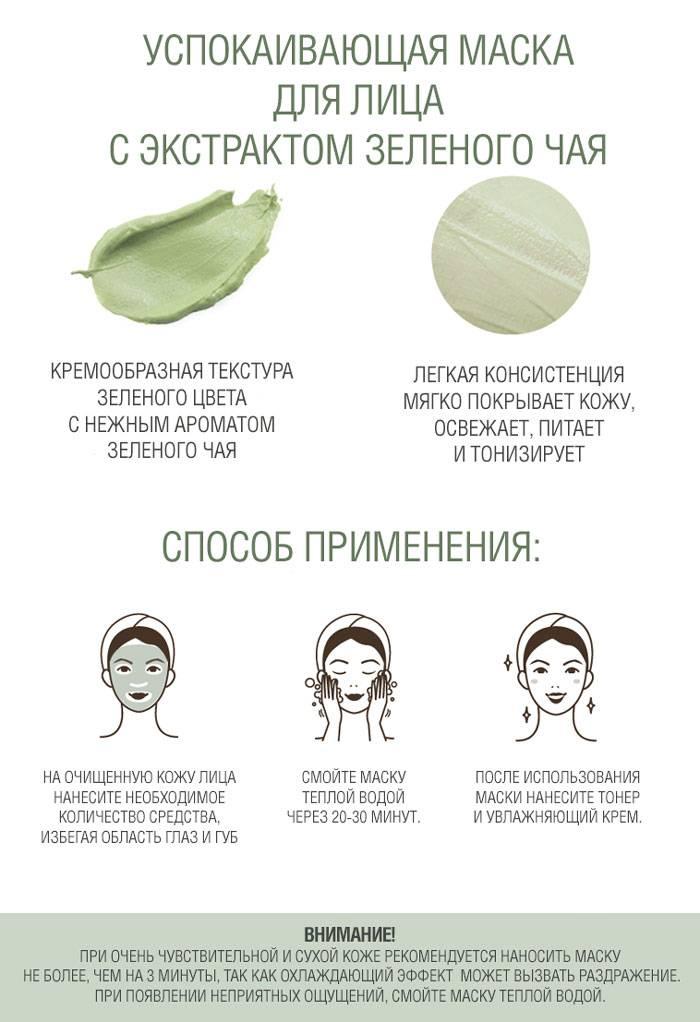 Зеленый чай для кожи — красивое лицо