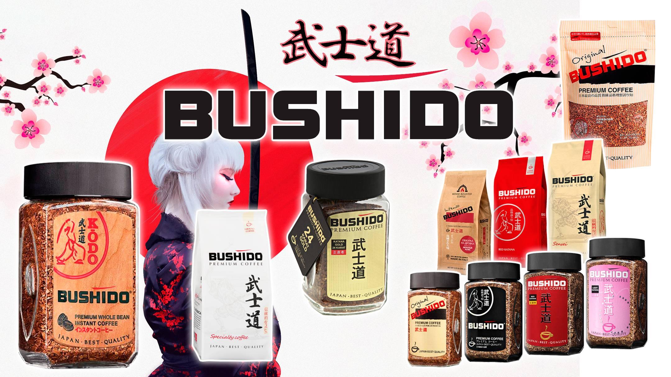 Ассортимент японской кофейной марки бушидо