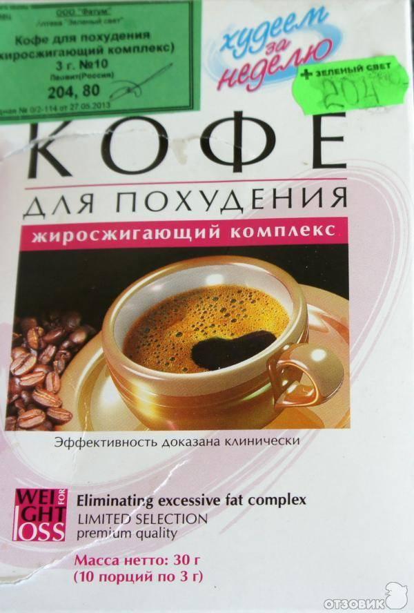 Можно ли пить кофе при похудении и во время диеты