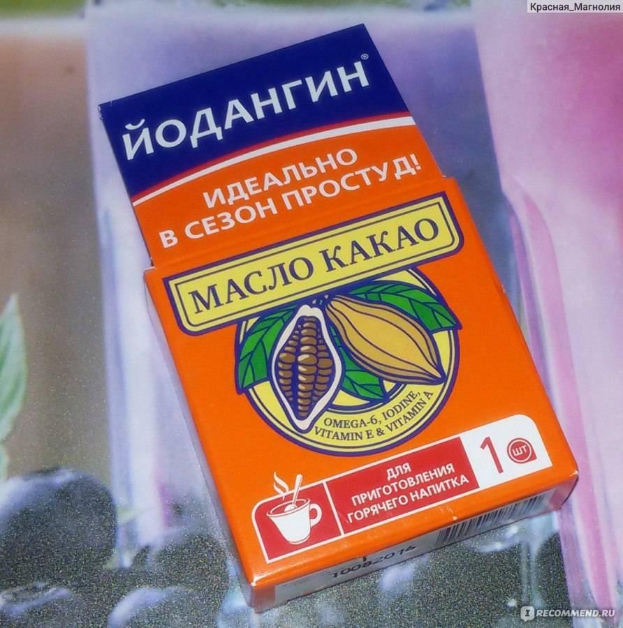 Масло какао. лечебные свойства. применение. лечение кашля. противопоказания.