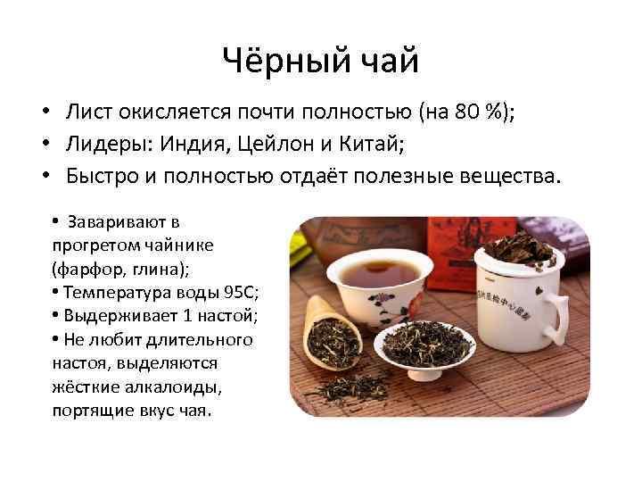 Черный чай - польза и вред для мужчин и женщин