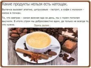 Можно ли пить кофе по утрам на голодный желудок, польза и вред