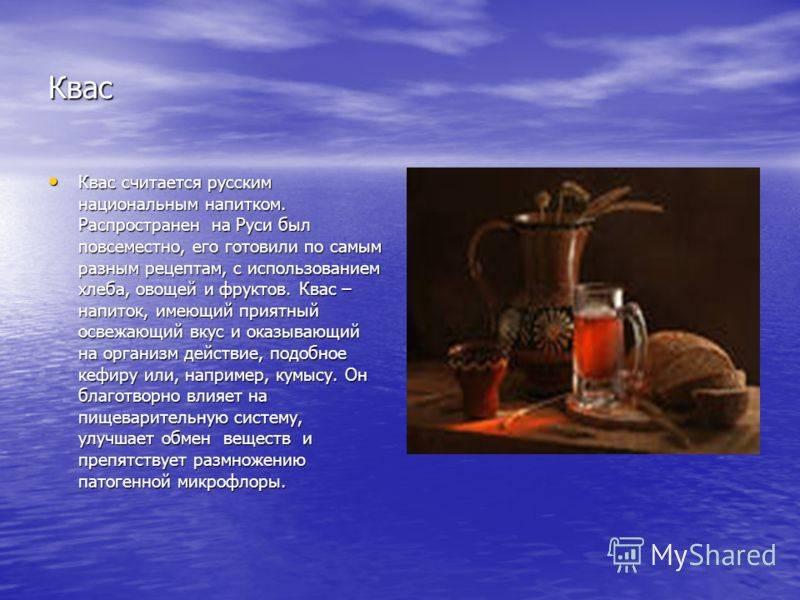 Суздальский сбитень: полезные свойства и рецепты