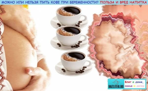 Можно ли пить кофе при тахикардии? рекомендации